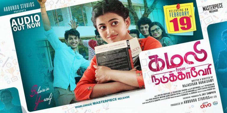 Kamali From Nadukkaveri (2021)